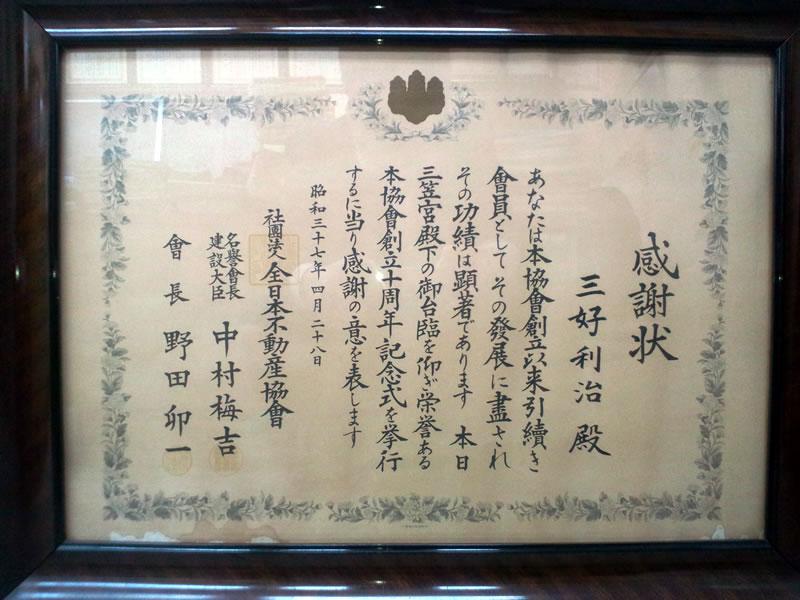感謝状 三笠宮殿下御台臨記念