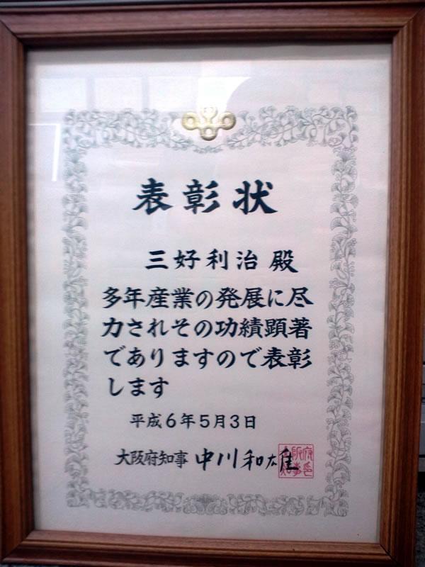 表彰状 大阪府知事表彰