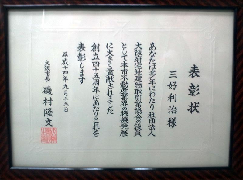 表彰状 大阪市長表彰